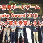 7つの習慣ボードゲームがMakuake Award 2016ブロンズ賞を受賞しました