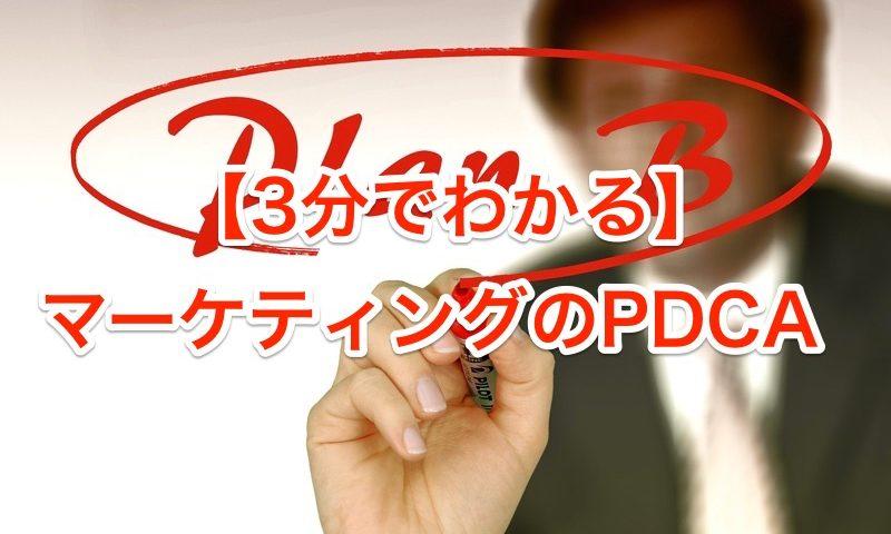 【3分でわかる】マーケティングのPDCA