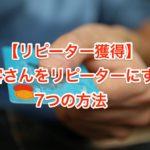 【リピーター獲得】お客さんをリピーターにする7つの方法
