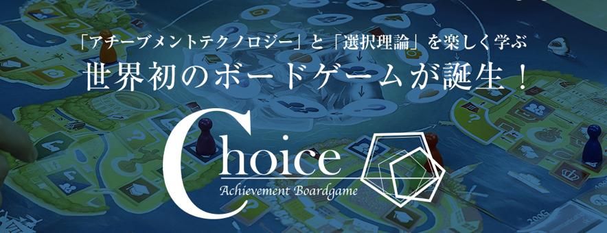 アチーブメントボードゲーム「Choice」