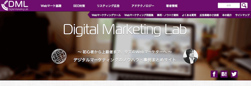 デジタルマーケティングラボ(デジタルマーケティング)