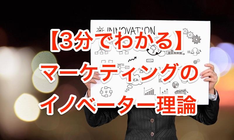 【3分でわかる】マーケティングのイノベーター理論