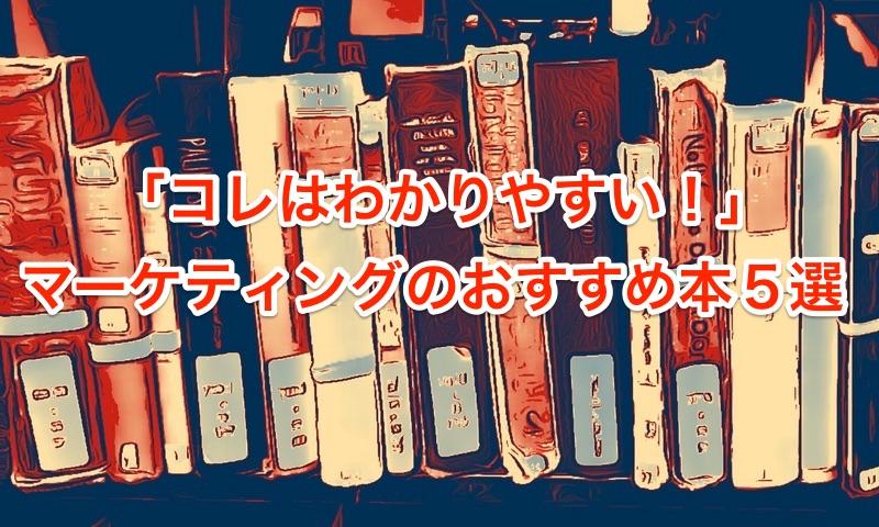 「コレはわかりやすい!」マーケティングのおすすめ本5選