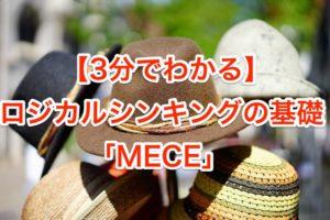 【3分でわかる】ロジカルシンキングの基礎「MECE」