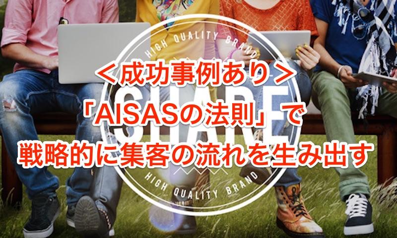 <成功事例あり>「AISASの法則」で戦略的に集客の流れを生み出す