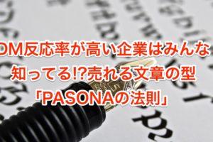 DM反応率が高い企業はみんな知ってる!?売れる文章の型「PASONAの法則」
