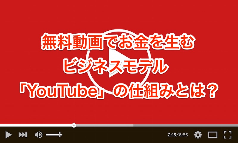 無料動画でお金を生むビジネスモデル「YouTube」の仕組みとは?