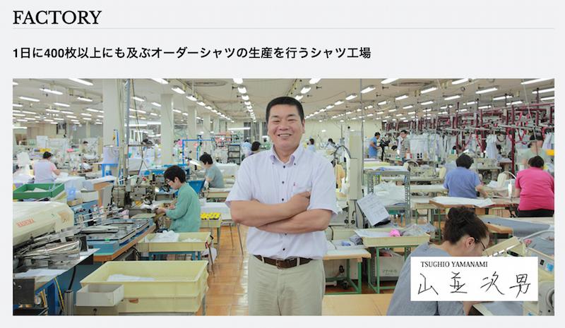 1日に400枚以上にも及ぶオーダーシャツの生産を行うシャツ工場