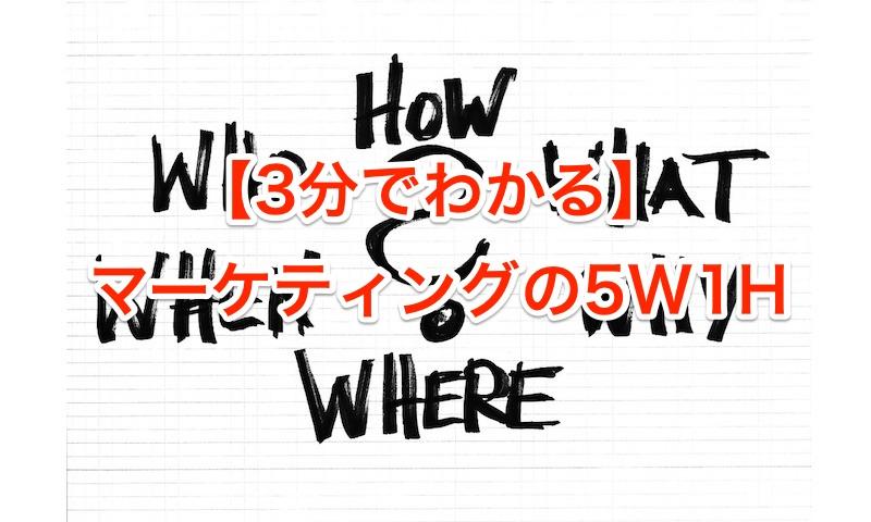 【3分でわかる】マーケティングの5W1H