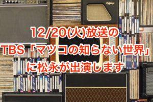 12/20(火)放送のTBS「マツコの知らない世界」に松永が出演します