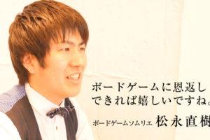 松永直樹さんにインタビュー