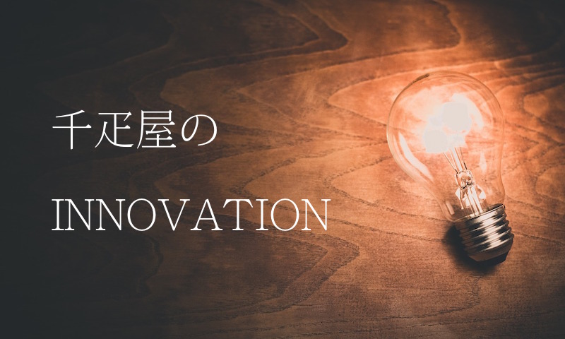 千疋屋のイノベーション