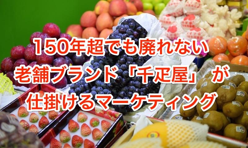 150年超でも廃れない老舗ブランド「千疋屋」 が仕掛けるマーケティング