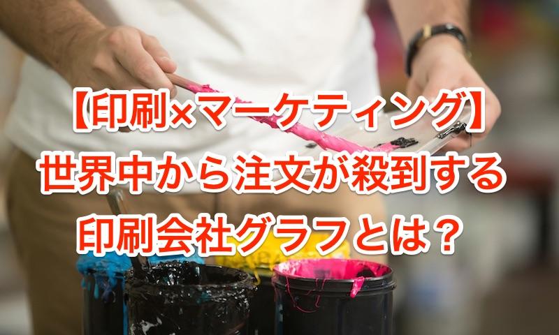 【印刷×マーケティング】世界中から注文が殺到する印刷会社グラフとは?