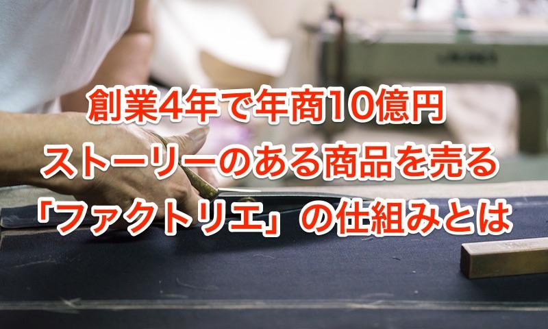 創業4年で年商10億円。ストーリーのある商品を売る「ファクトリエ」の仕組みとは