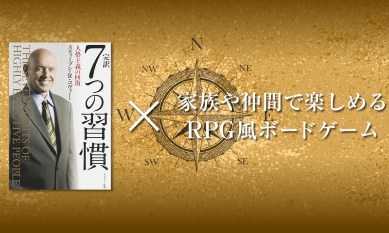 『7つの習慣』がRPG風ボードゲームなって2018年夏頃販売開始!